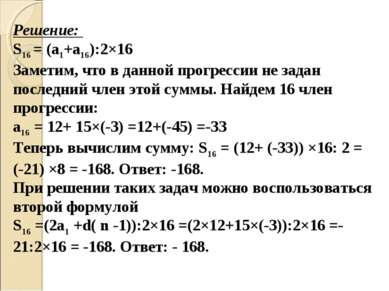 Решение: S16 = (а1+а16):2×16 Заметим, что в данной прогрессии не задан послед...