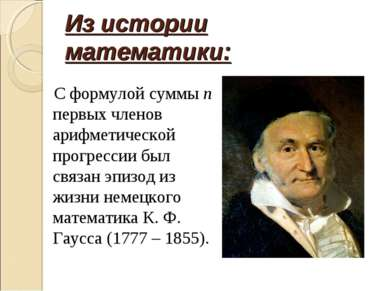 Из истории математики: С формулой суммы n первых членов арифметической прогре...