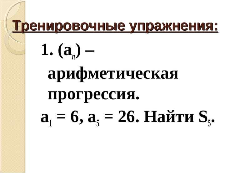 Тренировочные упражнения: 1. (an) – арифметическая прогрессия. a1 = 6, a5 = 2...