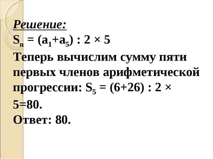 Решение: Sn = (а1+а5) : 2 × 5 Теперь вычислим сумму пяти первых членов арифме...