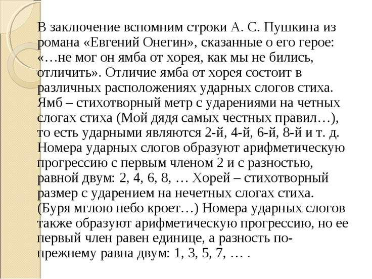 В заключение вспомним строки А. С. Пушкина из романа «Евгений Онегин», сказан...