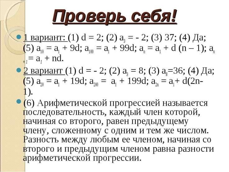 Проверь себя! 1 вариант: (1) d = 2; (2) а3 = - 2; (3) 37; (4) Да; (5) а10 = а...