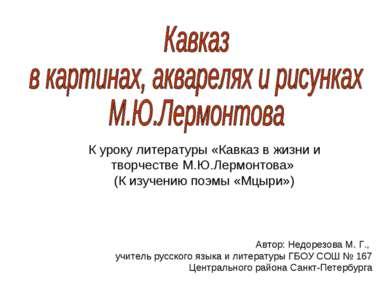 К уроку литературы «Кавказ в жизни и творчестве М.Ю.Лермонтова» (К изучению п...