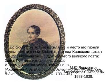 М.Ю.Лермонтов. Автопортрет. Акварель. 1837-1838. «...До сих пор не только мог...