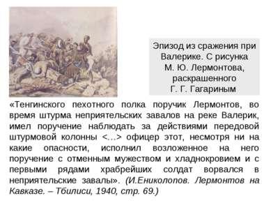 Эпизод из сражения при Валерике. С рисунка М.Ю.Лермонтова, раскрашенного Г....
