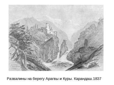 Развалины на берегу Арагвы и Куры. Карандаш.1837