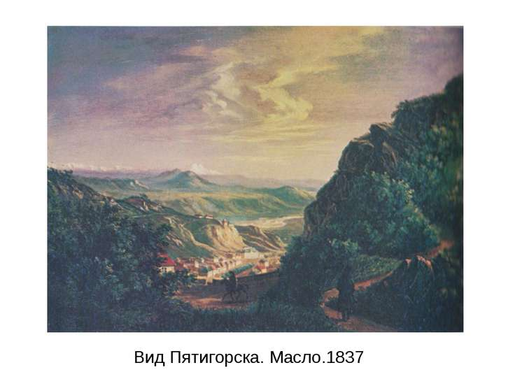 Вид Пятигорска. Масло.1837