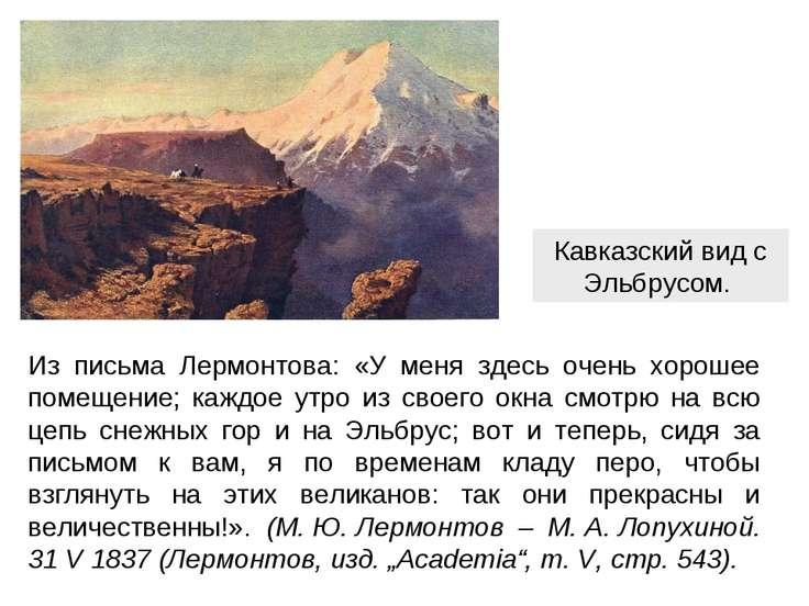 Кавказский вид с Эльбрусом. Из письма Лермонтова: «У меня здесь очень хорошее...