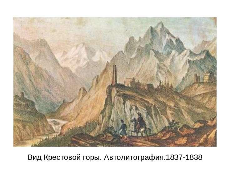 Вид Крестовой горы. Автолитография.1837-1838