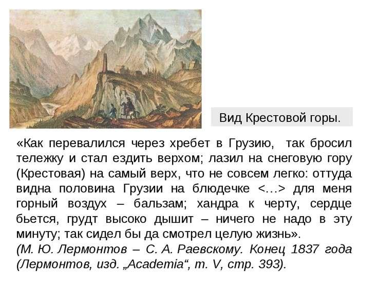 Вид Крестовой горы. «Как перевалился через хребет в Грузию, так бросил тележк...