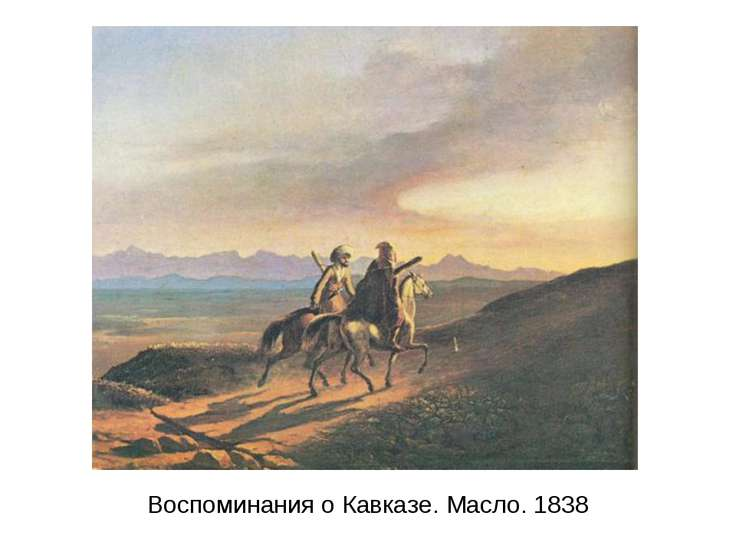 Воспоминания о Кавказе. Масло. 1838