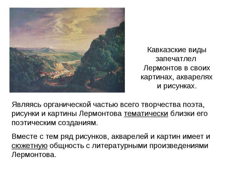 Кавказские виды запечатлел Лермонтов в своих картинах, акварелях и рисунках. ...