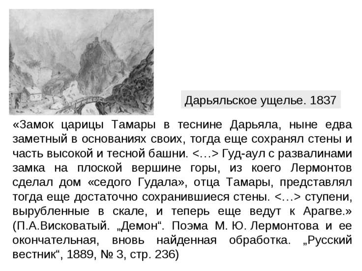 Дарьяльское ущелье. 1837 «Замок царицы Тамары в теснине Дарьяла, ныне едва за...