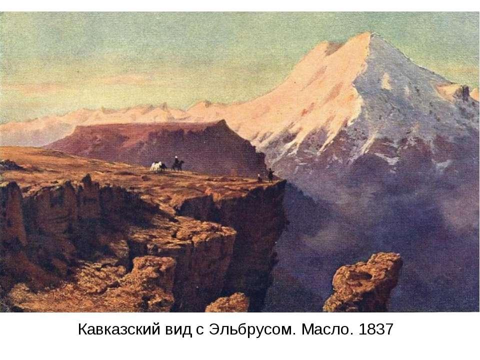 Кавказский вид с Эльбрусом. Масло. 1837