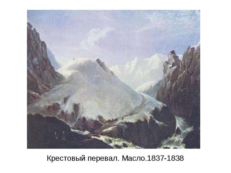 Крестовый перевал. Масло.1837-1838