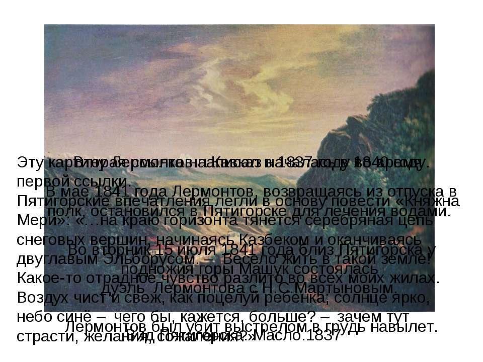 Вид Пятигорска. Масло.1837 Эту картину Лермонтов написал в 1837 году во время...