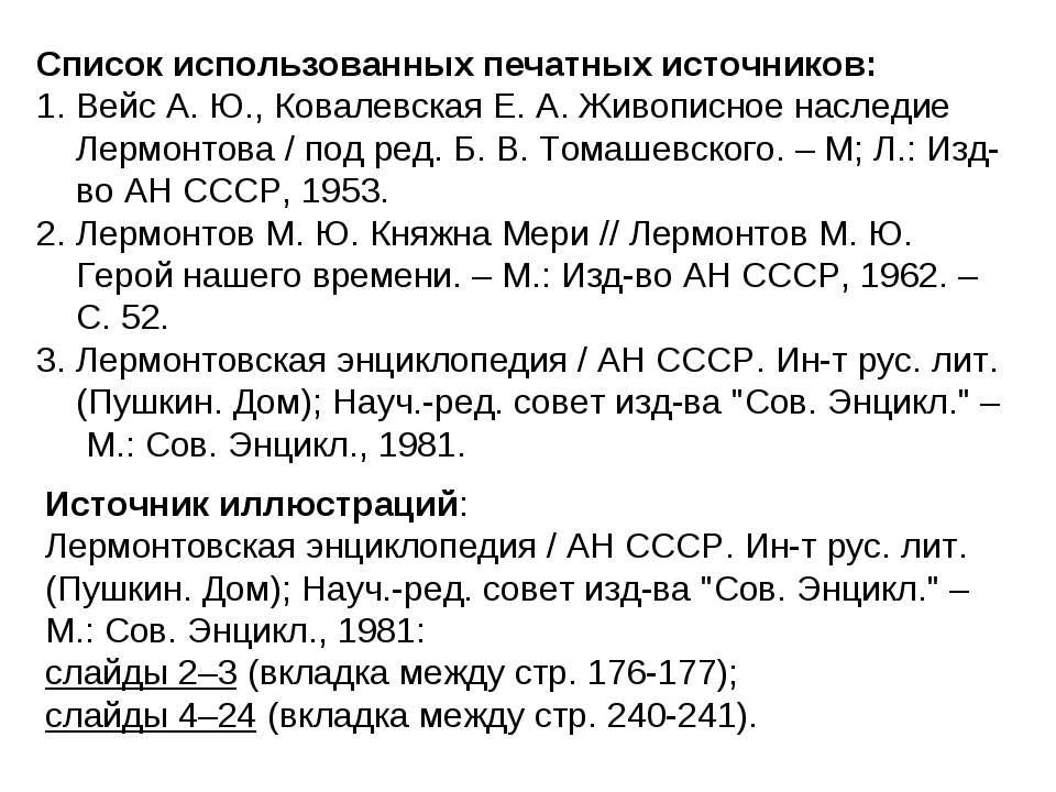 Список использованных печатных источников: Вейс А. Ю., Ковалевская Е. А. Живо...