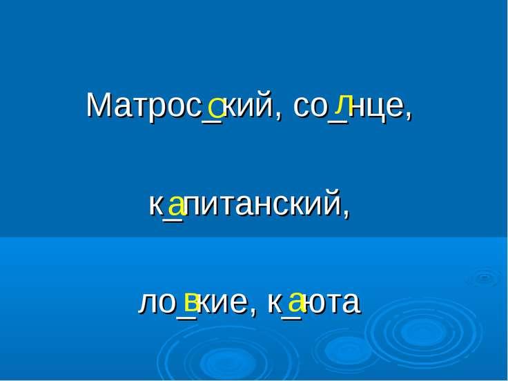 Матрос_кий, со_нце, к_питанский, ло_кие, к_юта С л а в а