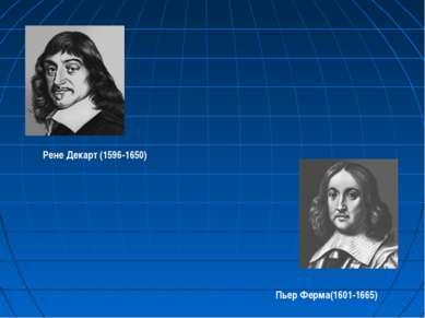 Рене Декарт (1596-1650) Пьер Ферма(1601-1665)
