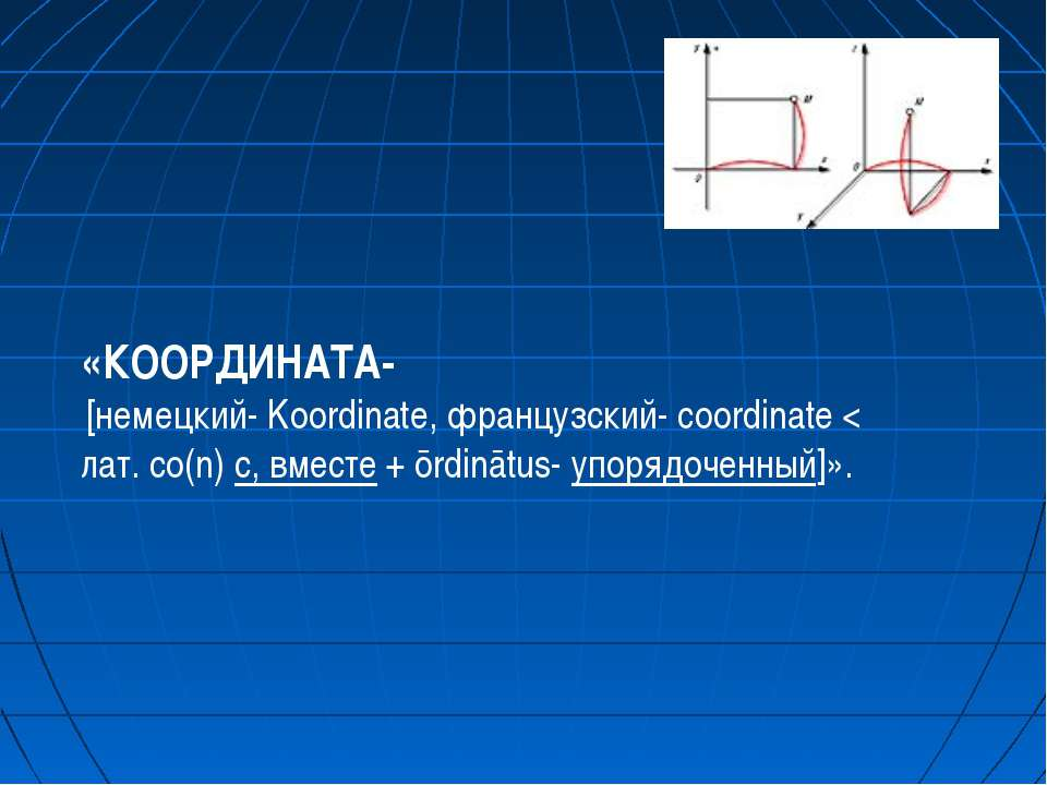 «КООРДИНАТА- [немецкий- Koordinate, французский- coordinate < лат. со(n) с, в...