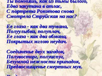 """Николай Заболоцкий """"ПОРТРЕТ"""" Ты помнишь, как из тьмы былого, Едва закутана в ..."""
