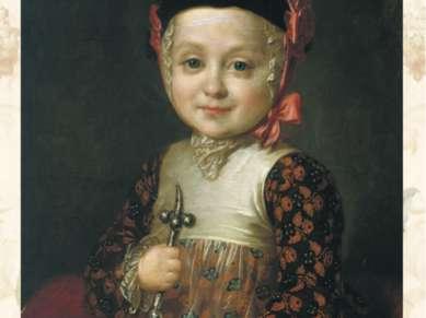 Портрет А.Г. Бобринского в детстве. Середина 1760-х гг. ГРМ