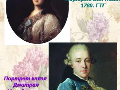 Портрет В.Е. Новосильцовой. 1780. ГТГ Портрет князя Дмитрия Михайловича Голицына