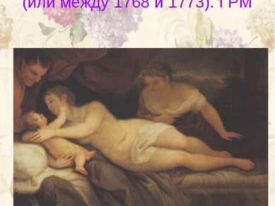 Венера, Амур и Сатир. Между 1763 и 1765 (или между 1768 и 1773). ГРМ