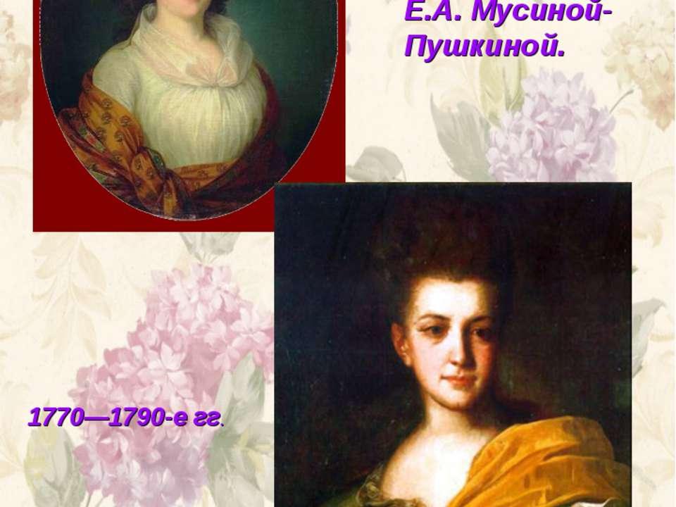 Портреты графини Е.А. Мусиной-Пушкиной. 1770—1790-е гг.