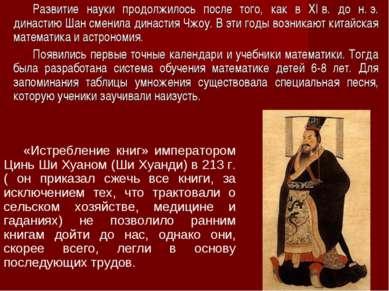 Развитие науки продолжилось после того, как в XIв. до н.э. династию Шан сме...