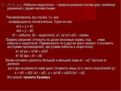 盈不足 Ин бу цзу, «Избыток-недостаток»– правила решения систем двух линейных...