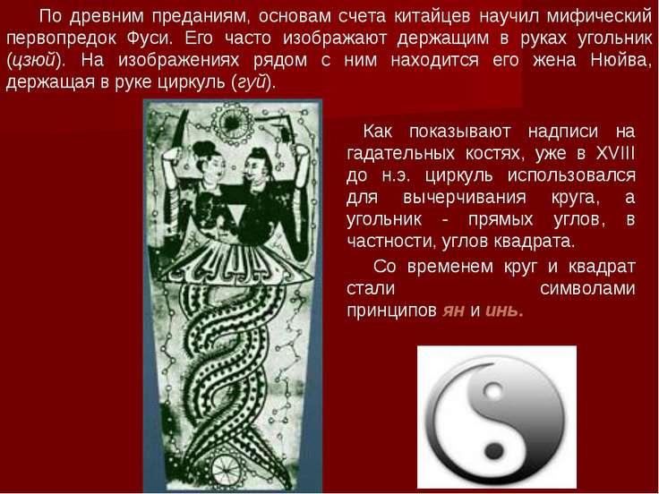 По древним преданиям, основам счета китайцев научил мифический первопредок Фу...