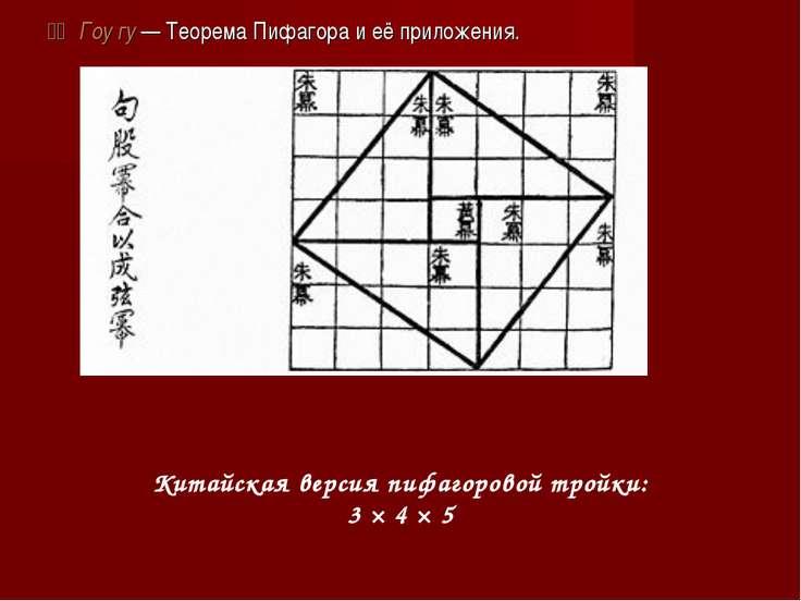 勾股 Гоу гу— Теорема Пифагора и её приложения. Китайская версия пифагоровой ...