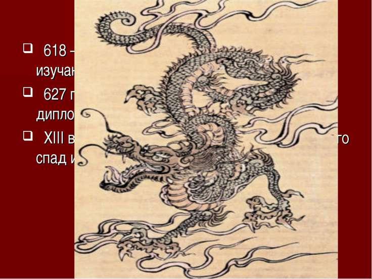 618 – 907 г. н.э. (династия Тан) – математику изучают в академии в течение 7 ...