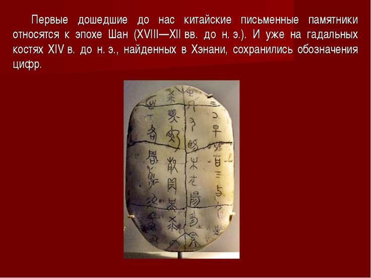 Первые дошедшие до нас китайские письменные памятники относятся к эпохе Шан (...