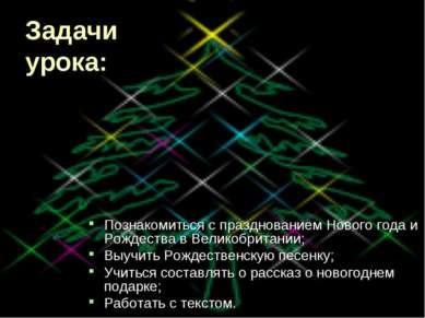 Задачи урока: Познакомиться с празднованием Нового года и Рождества в Великоб...