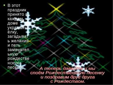 В этот праздник принято в каждом доме украшать ёлку, загадывать желания и пет...