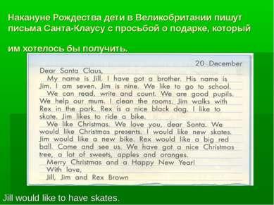 Накануне Рождества дети в Великобритании пишут письма Санта-Клаусу с просьбой...