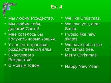 Ex. 4 Мы любим Рождество. Мы любим тебя, дорогой Санта! Мне хотелось бы получ...