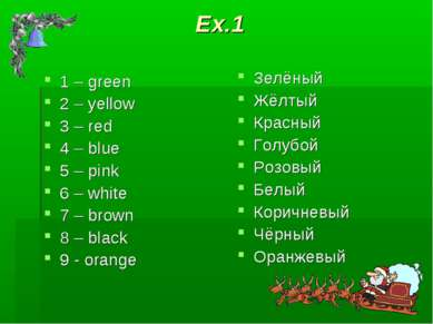 Ex.1 1 – green 2 – yellow 3 – red 4 – blue 5 – pink 6 – white 7 – brown 8 – b...