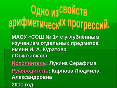 МАОУ «СОШ № 1» с углублённым изучением отдельных предметов имени И. А. Курато...