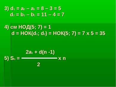 3) d1 = a2 – a1 = 8 – 3 = 5 d2 = b2 – b1 = 11 – 4 = 7 4) см НОД(5; 7) = 1 d =...