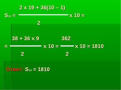 2 x 19 + 36(10 – 1) S10 = x 10 = 2 38 + 36 x 9 362 = x 10 = x 10 = 1810 2 2 О...