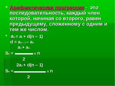 Арифметическая прогрессия - это последовательность, каждый член которой, начи...