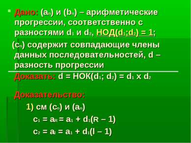 Дано: (аn) и (bn) – арифметические прогрессии, соответственно с разностями d1...