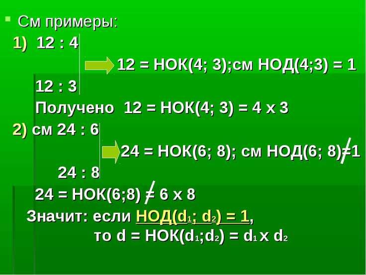 См примеры: 1) 12 : 4 12 = НОК(4; 3);см НОД(4;3) = 1 12 : 3 Получено 12 = НОК...