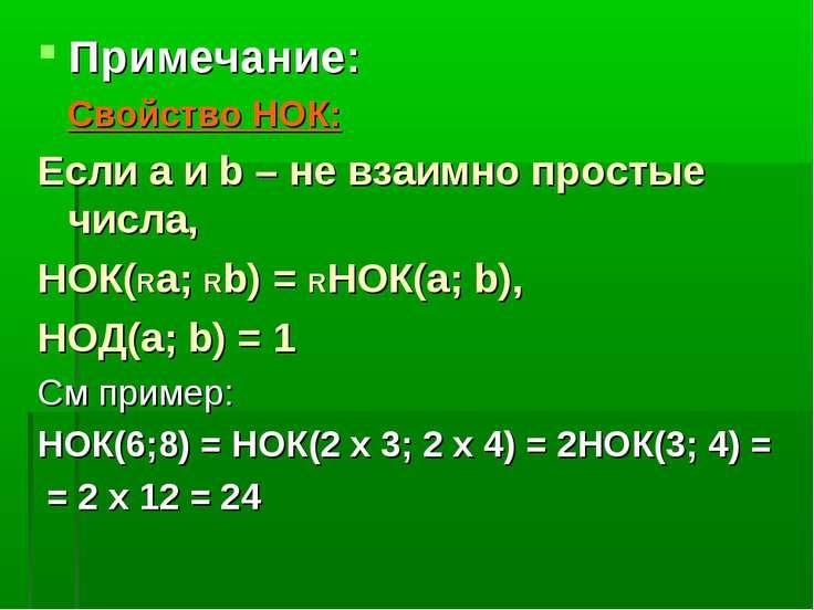 Примечание: Свойство НОК: Если а и b – не взаимно простые числа, НОК(Ra; Rb) ...