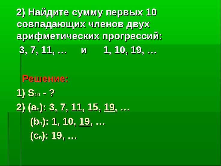 2) Найдите сумму первых 10 совпадающих членов двух арифметических прогрессий:...