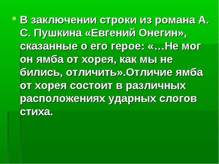 В заключении строки из романа А. С. Пушкина «Евгений Онегин», сказанные о его...