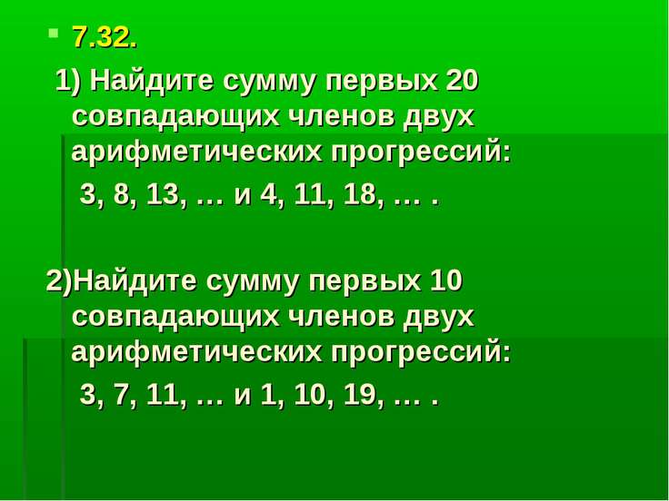 7.32. 1) Найдите сумму первых 20 совпадающих членов двух арифметических прогр...